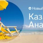 Рейс Казань Анапа с «Победой»